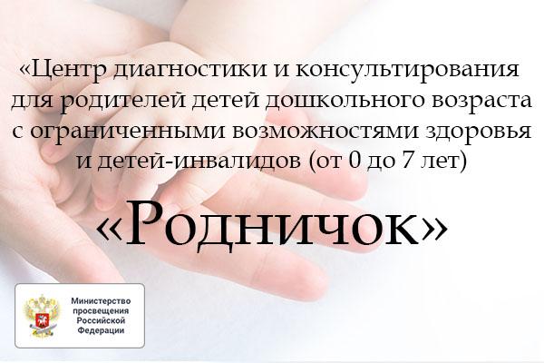 Центр «Родничок»