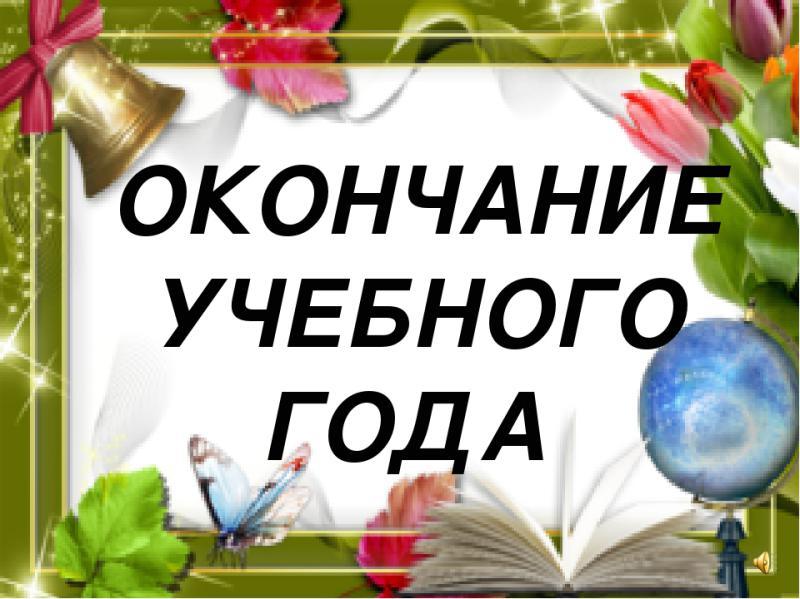 «О досрочном завершении  2019-2020 учебного года»