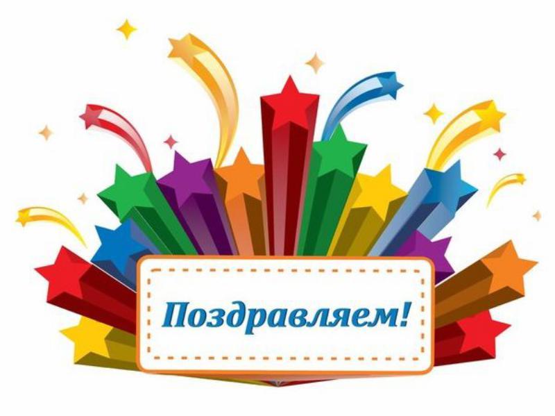Наши поздравления проектной группе!