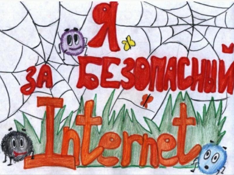 День безопасного Интернета