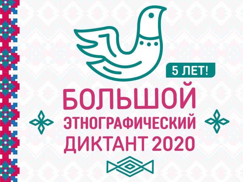Этнографический диктант 2020.